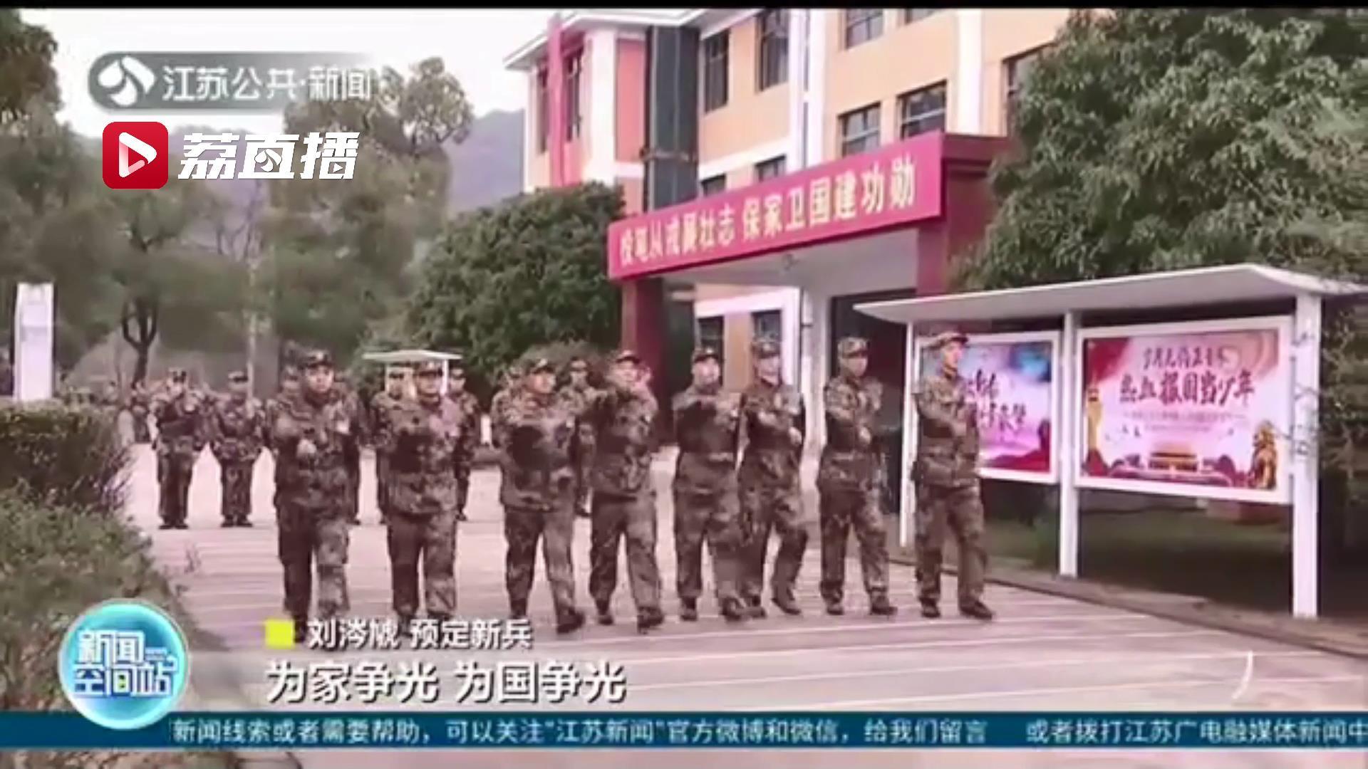役前训练 江苏各地助力预定新兵迈好军旅生涯第一步