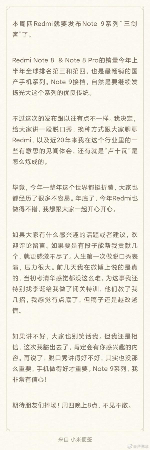 卢伟冰发文谈Note9脱口秀发布会:考清华都没这么难