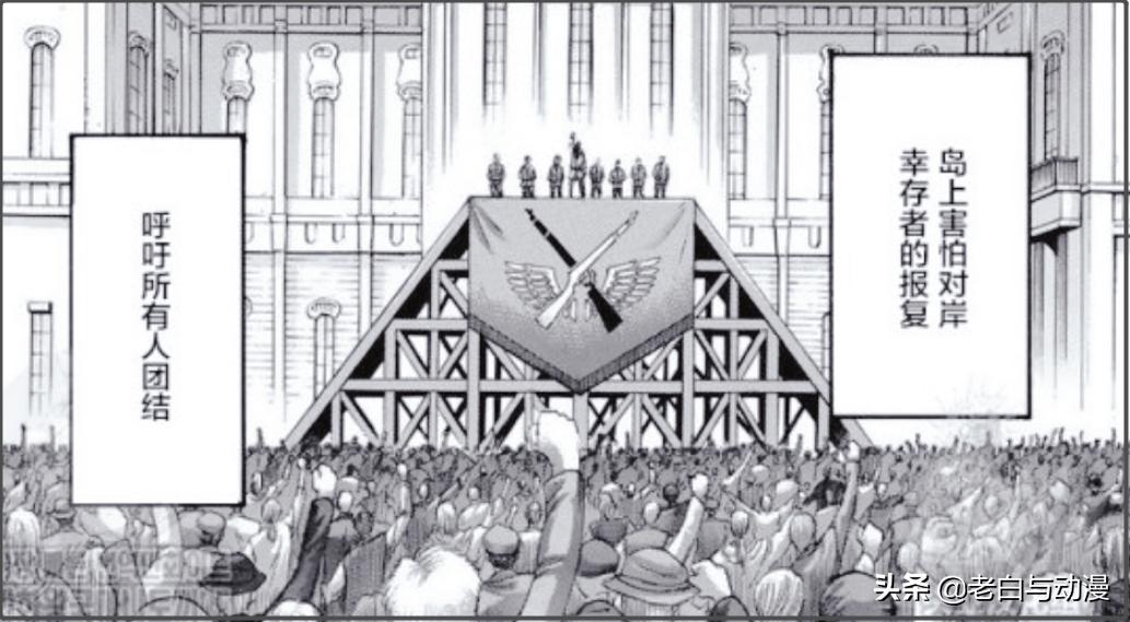 《进击的巨人》最新情报,加页信息量巨大,三笠嫁给了让让子