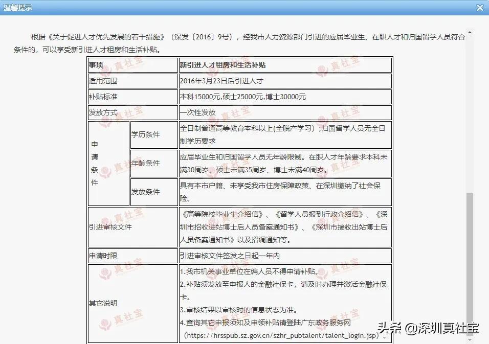2021年深圳落户补贴最新政策与在线申请流程(方法汇总)