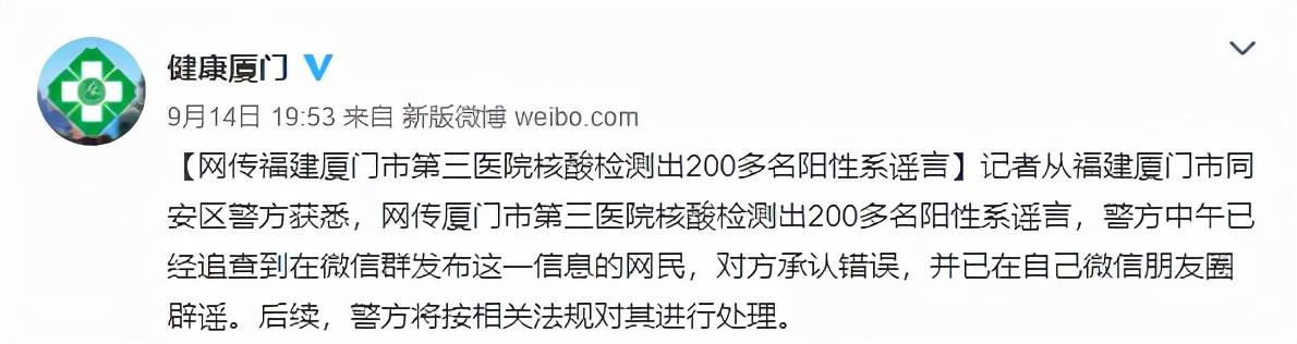 厦门第三医院核酸检测出200多名阳性?谣言!