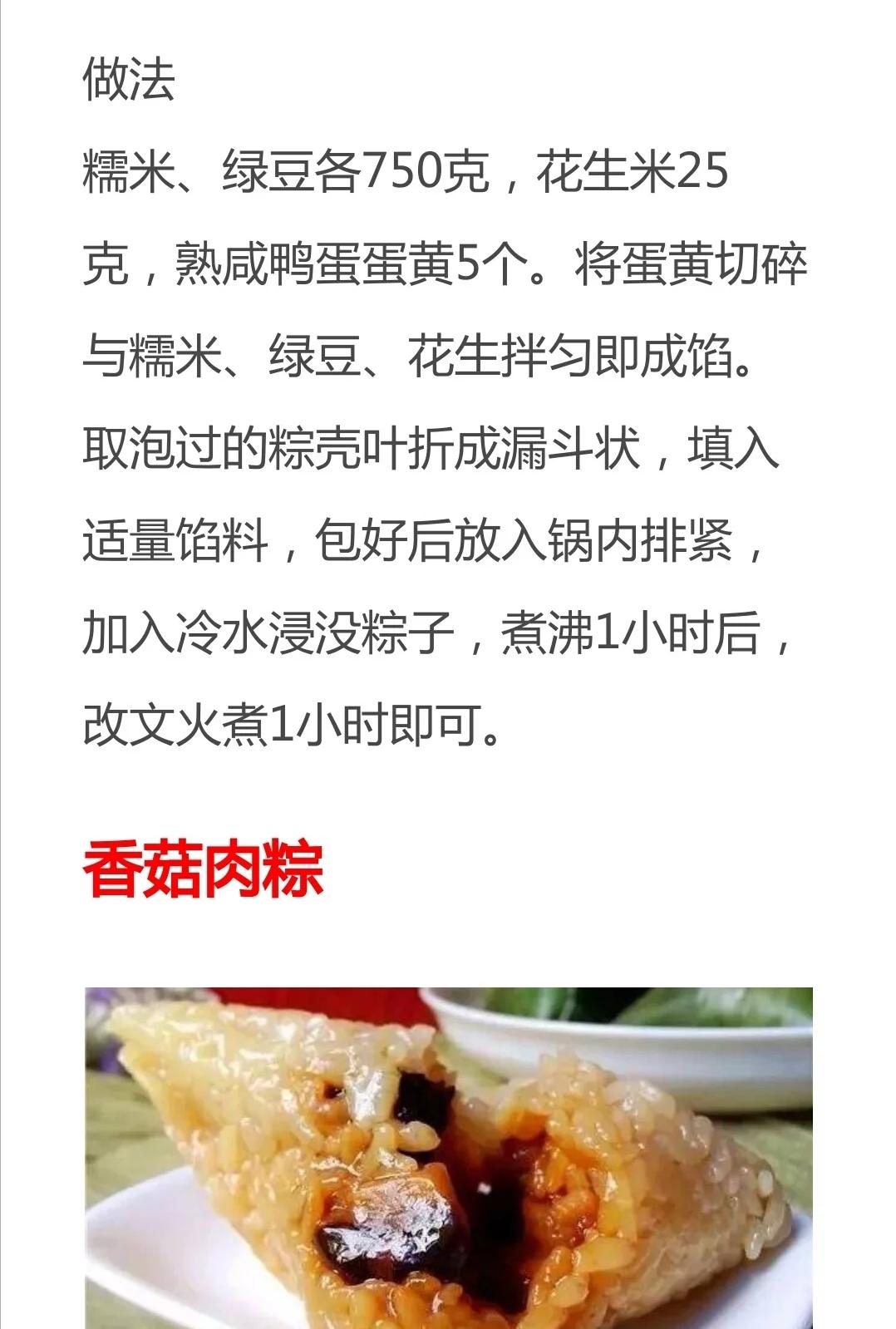 16种粽子的做法及配料!粽子馅配方种类大全,粽子制作方法教程 美食做法 第19张