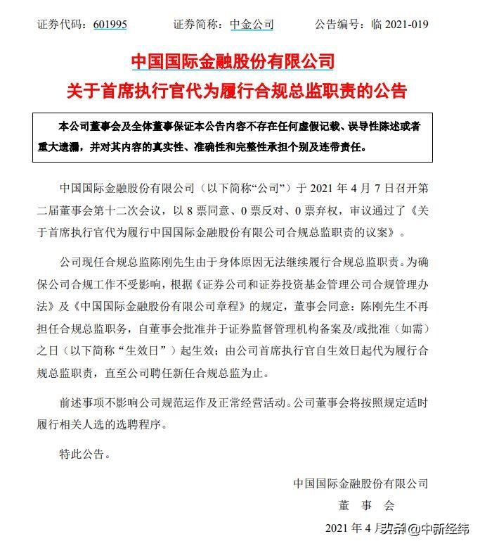 CICC:由于身体原因,陈刚不再担任合规总监