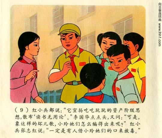 「童年怀旧彩色连环画」放学以后(1972年)
