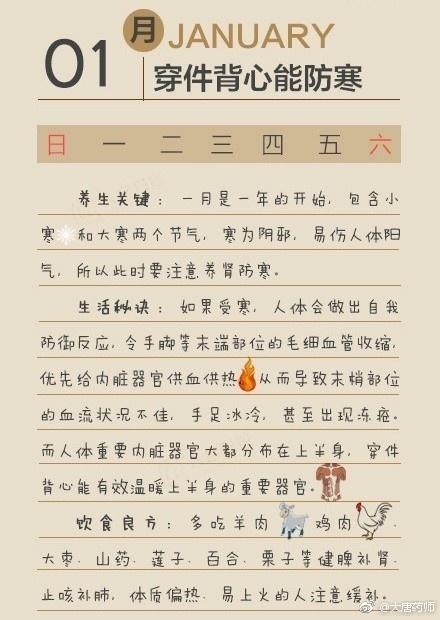 中医养生:每个月的养生方式都会有不同哦,超全的养生知识,收藏 中医养生 第1张
