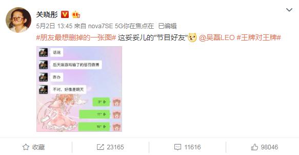 关晓彤晒跟吴磊的聊天记录,不小心暴露她和鹿晗情侣头像,太甜了
