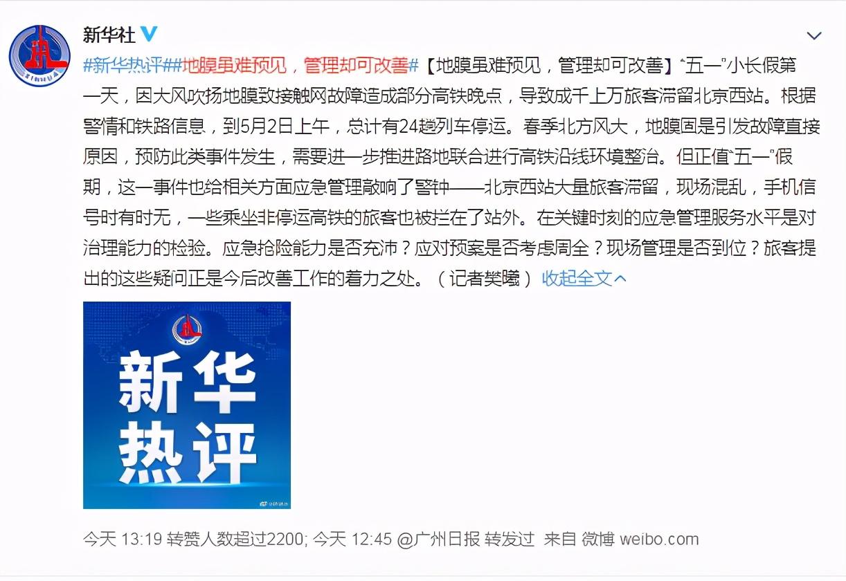 成千上万北京西站乘客滞留,给应急管理敲响警钟