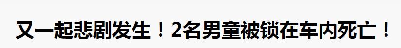 痛心!广东3岁女童,中秋被父母锁车3小时,喝光3瓶水,活活闷死