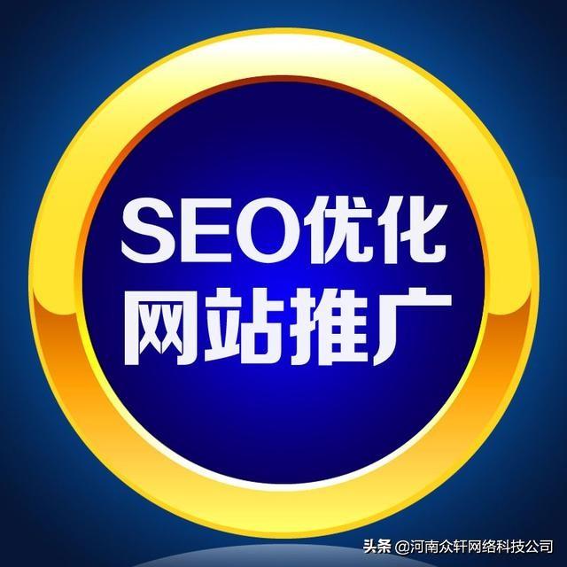 河南網站推廣網站主流推廣方法策略