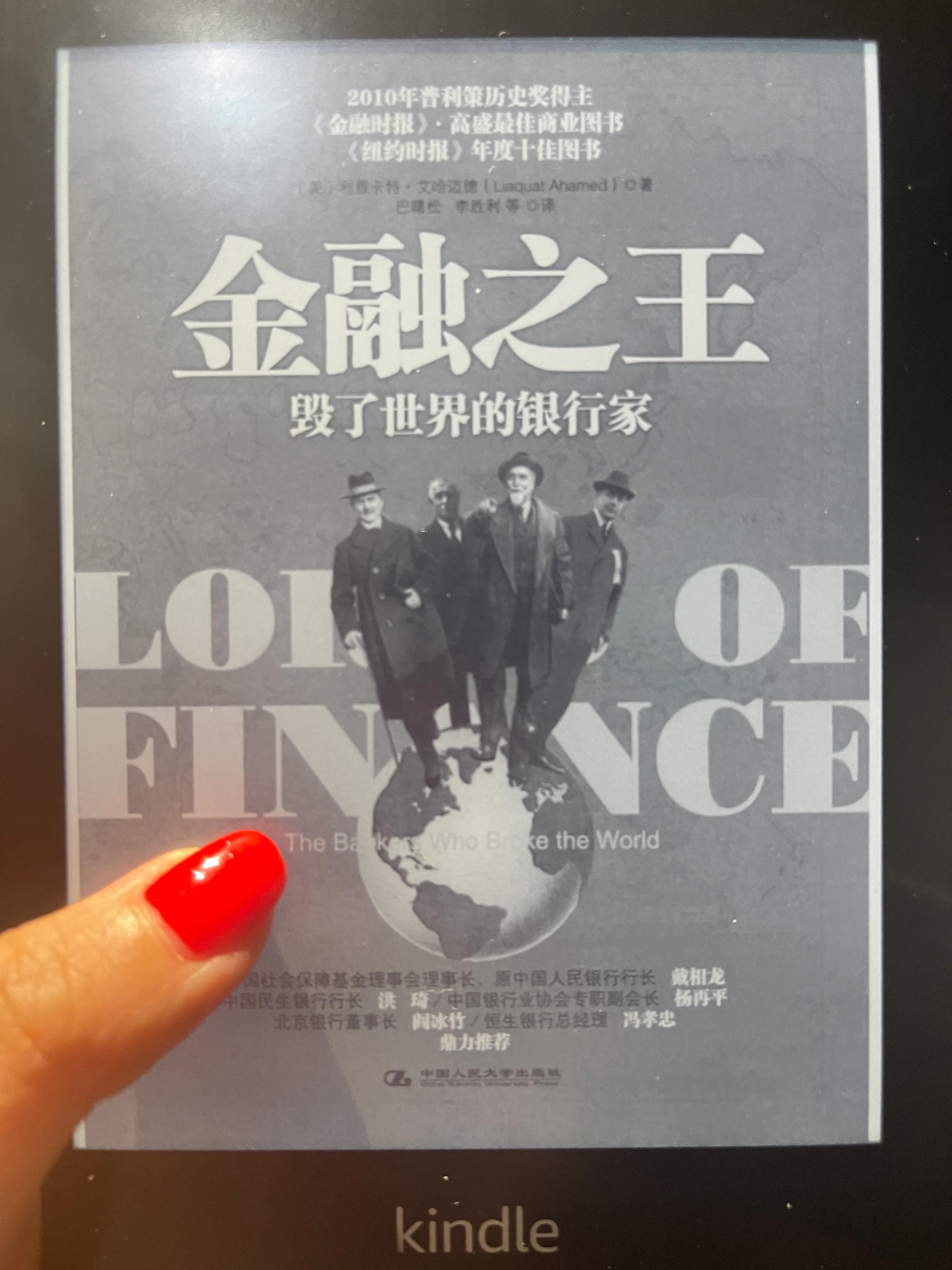 能毁灭世界的金融家
