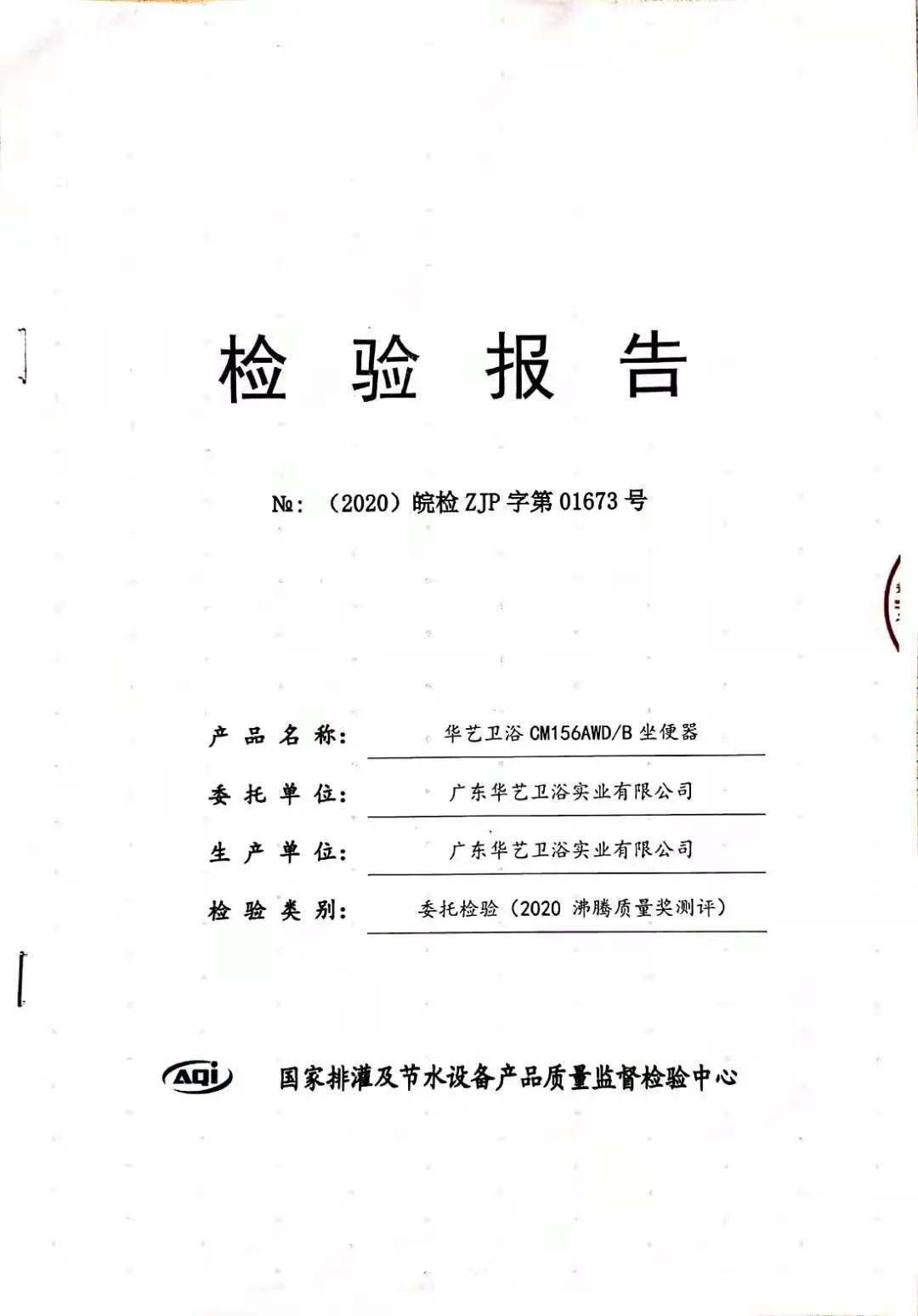 摘得沸騰質量金獎的華藝CM156陶瓷坐便器,到底有多香?