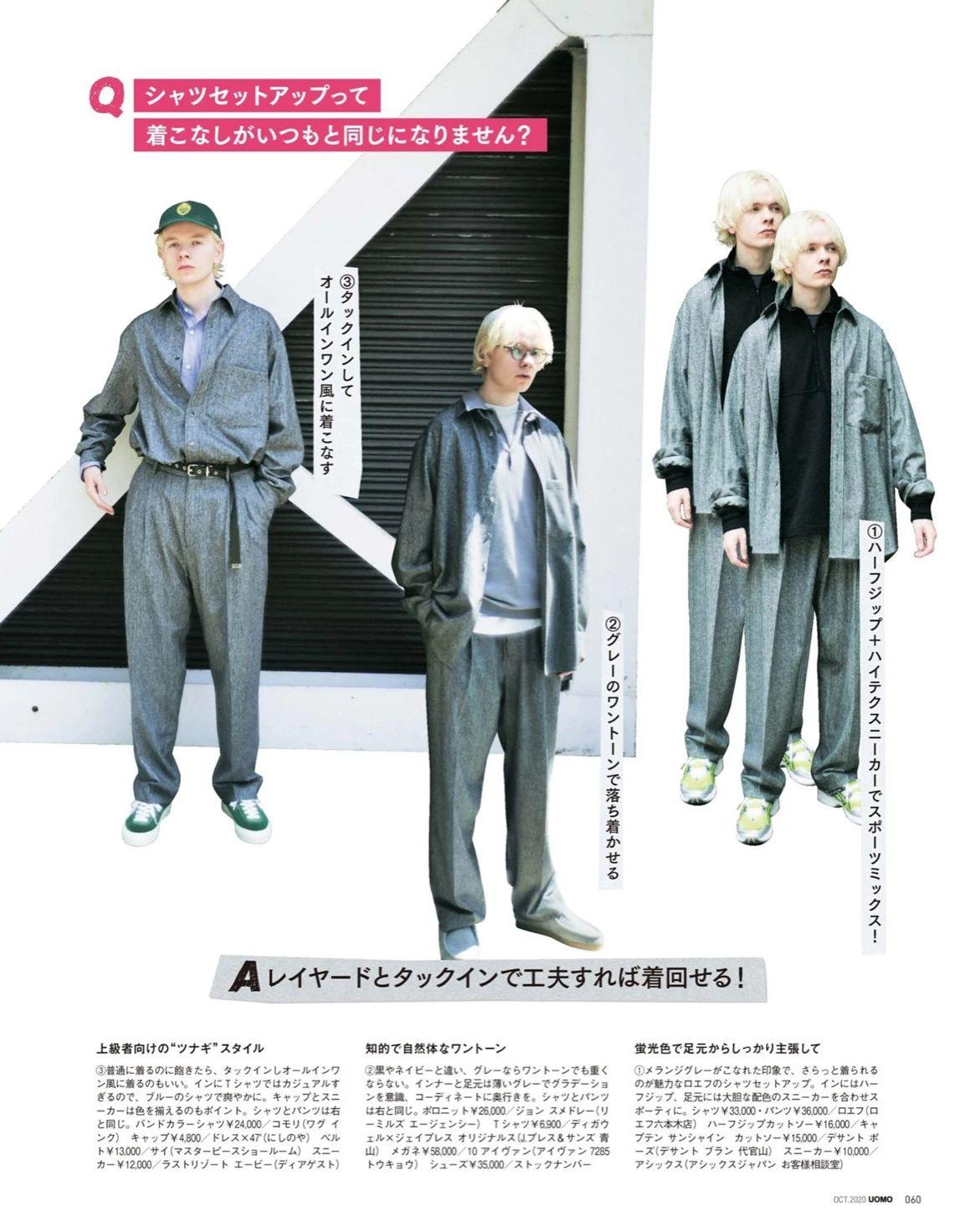 """日系小""""鲜生""""的穿搭秘籍!纯色套装最适合男生了,怎么穿怎么帅"""