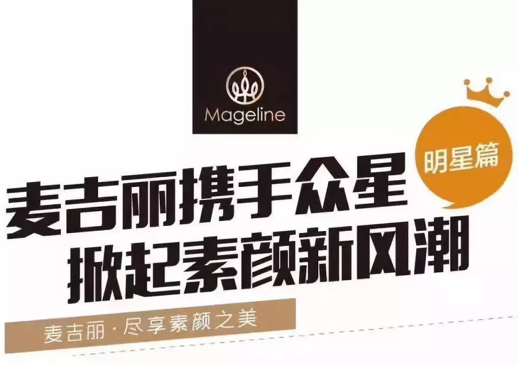 摩都推荐 高端护肤品牌麦吉丽入驻摩都 众多明星强烈推荐