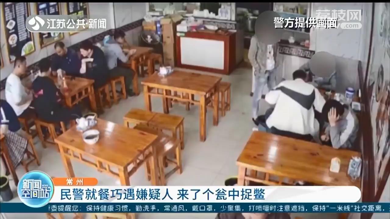 常州民警面店吃饭巧遇嫌疑人 来了个瓮中捉鳖