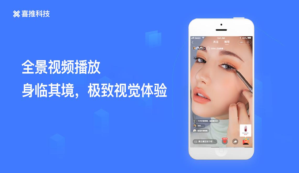 喜推全景视频播放功能上线,为用户带来更加震撼的视觉效果