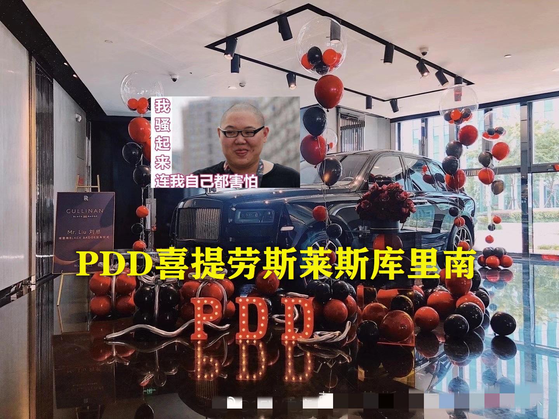 《【煜星娱乐官方登录平台】PDD又买豪车!喜提劳斯莱斯库里南,网友:法拉利啥时候抽奖?》