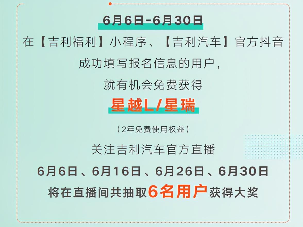 星瑞/星越L——2021吉利购车节开启 全民钜惠6到起飞