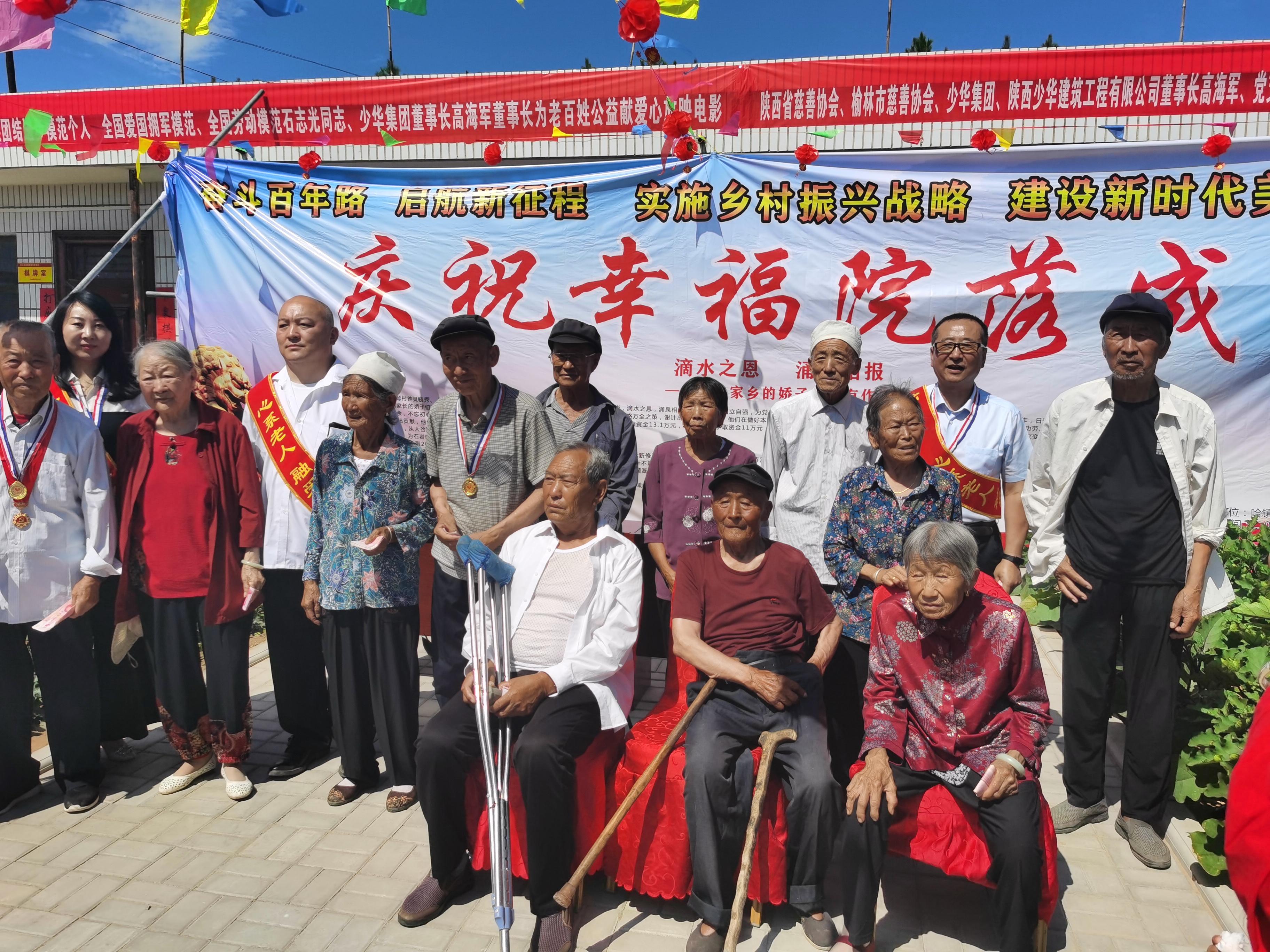 少华集团董事长高海军出席并捐款3.5万元振兴哈镇糜茬焉村并捐款