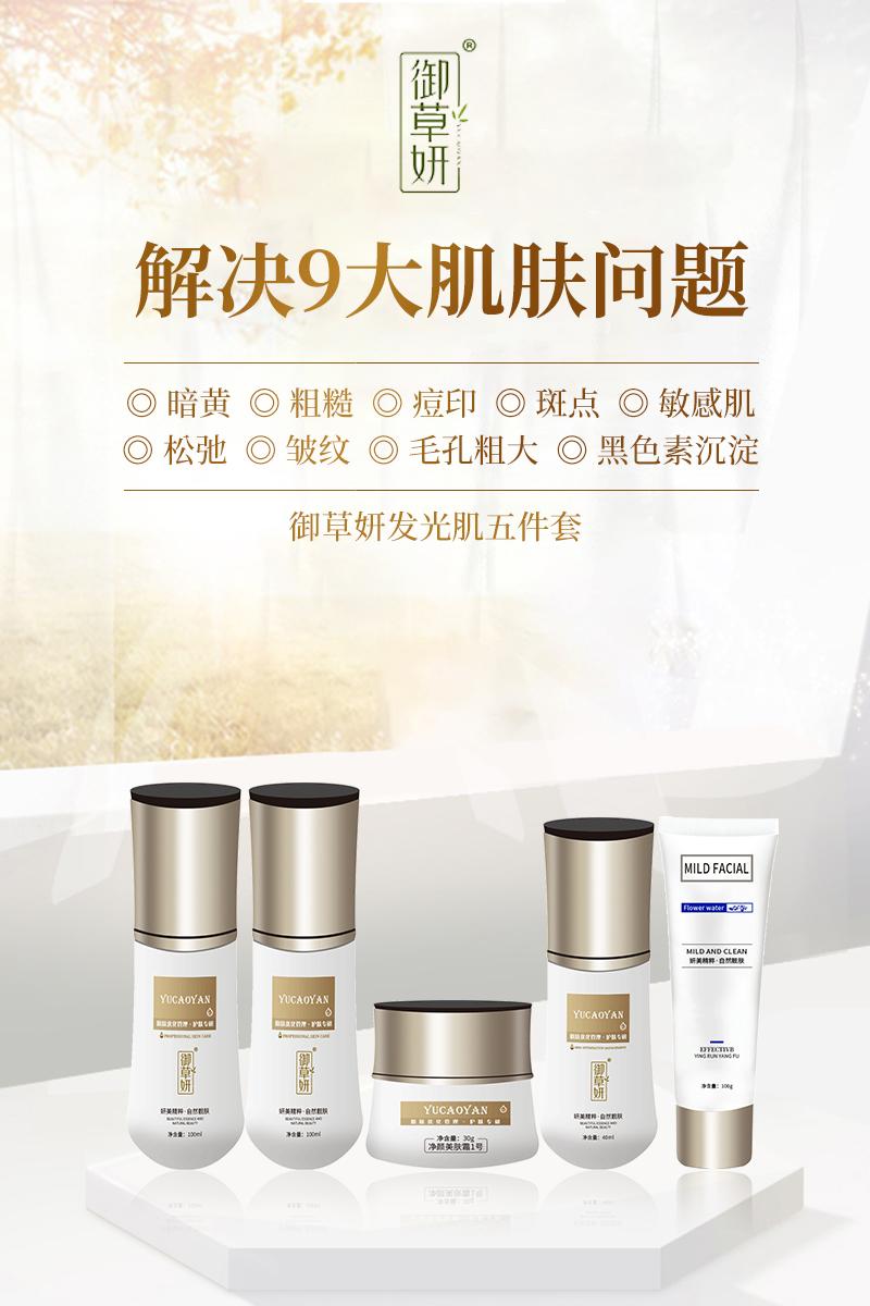 御草妍发光肌系列:功能性护肤,满足国人护肤需求