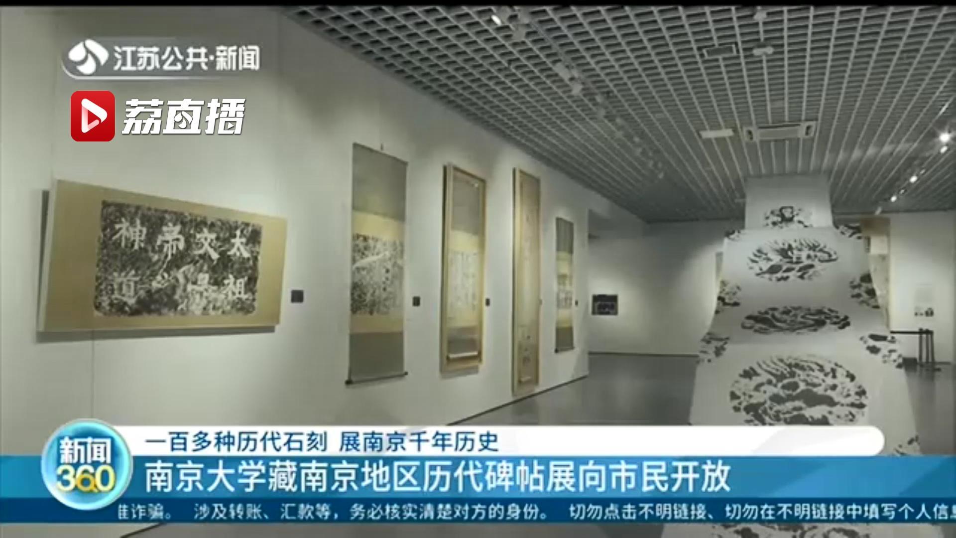 一百多种历代石刻展千年历史 南京大学藏南京地区历代碑帖展向市民开放