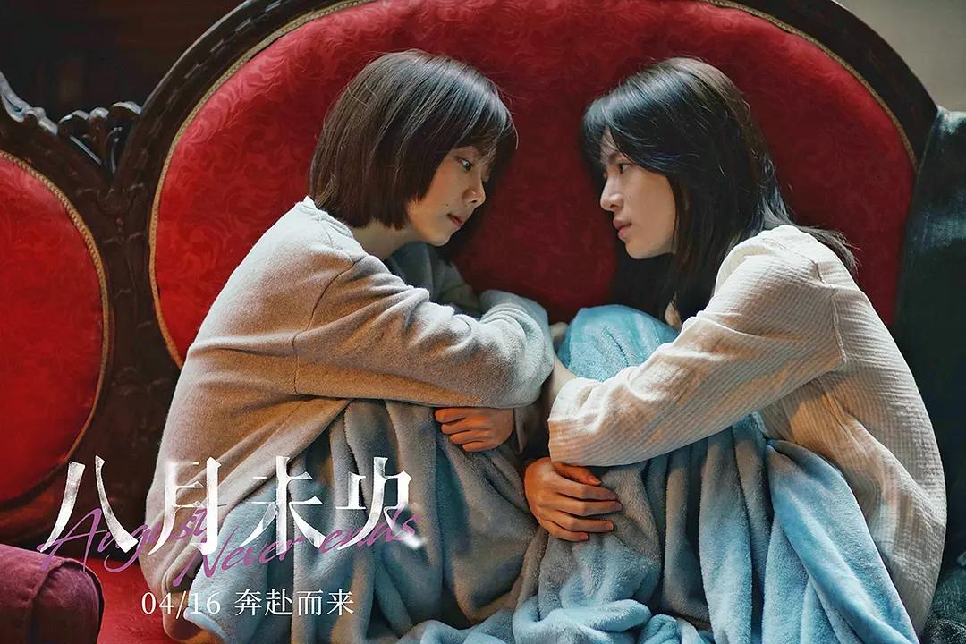 成人版《七月与安生》定档,谭松韵和钟楚曦成双女主,罗晋演渣男