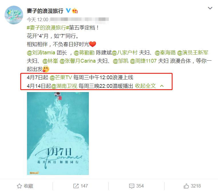 《妻子5》官宣定档,刘涛分享独家合照,妻子们的穿搭也太时尚了