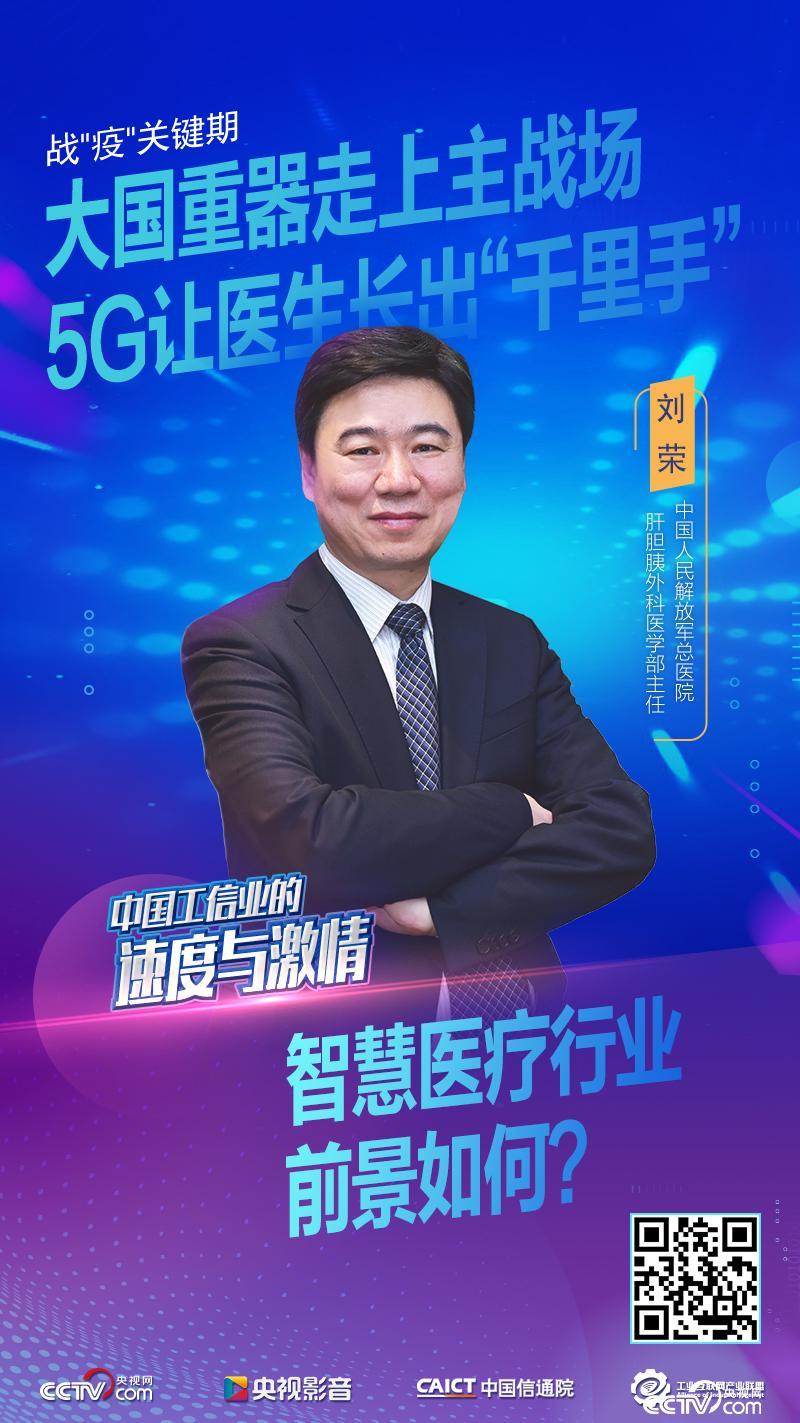 """5G+AI打造智慧医疗新场景 让医生长出""""千里眼""""""""千里手"""""""