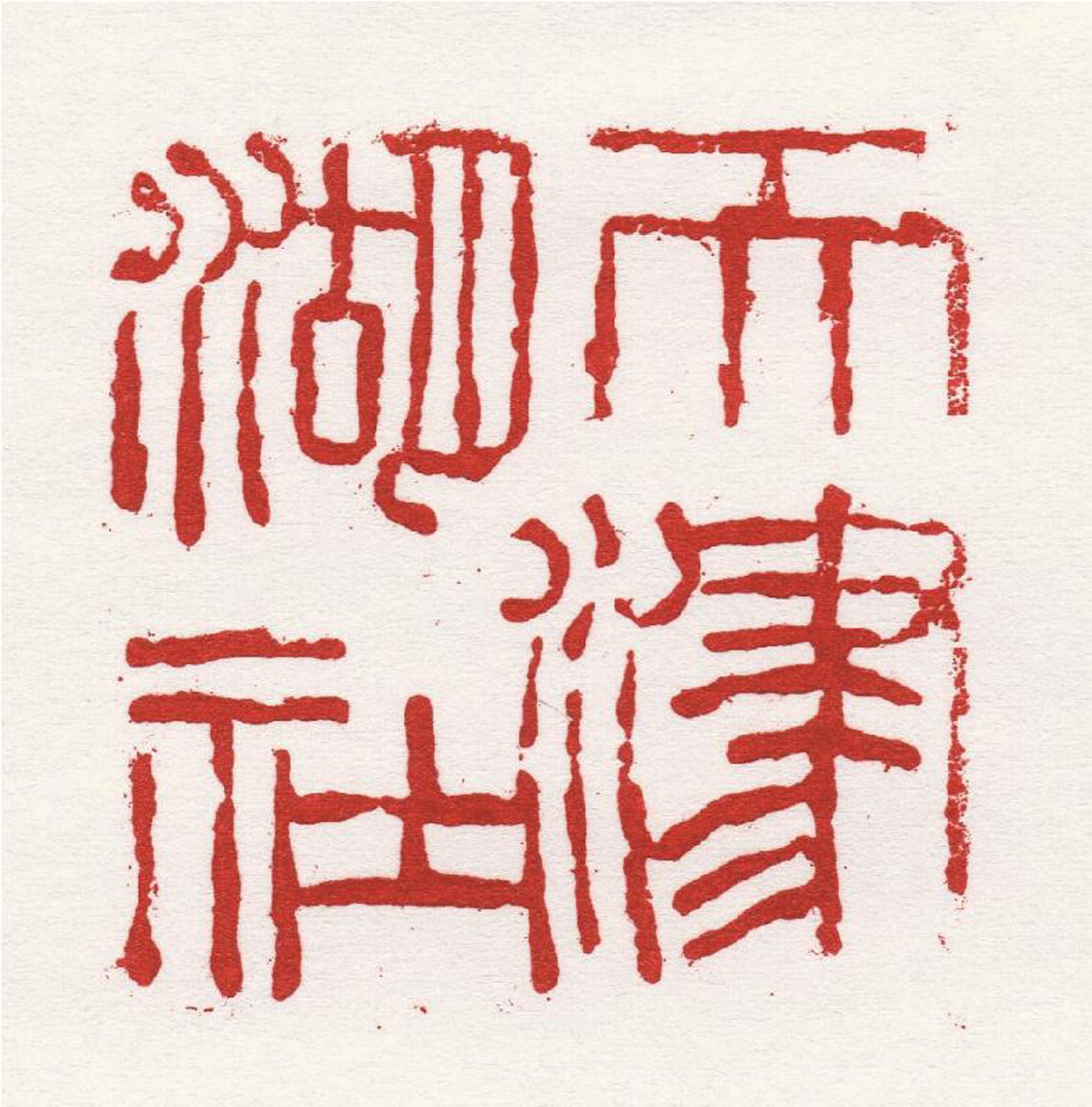 百年湖社——天津湖社艺术家作品展10月25日开幕
