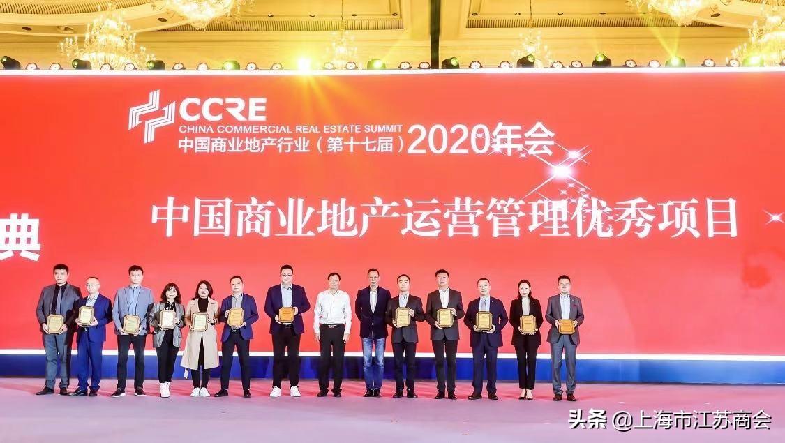 """上海环球港荣膺""""中国商业地产运营管理优秀项目""""大奖"""