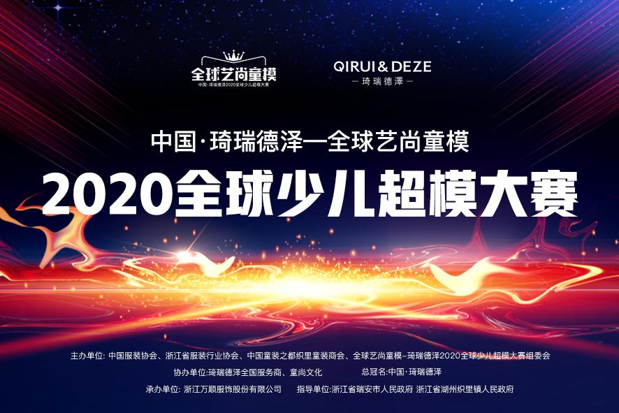 中国琦瑞德泽2020全球少儿超模大赛夏梓涵荣获幼儿组人气亚军