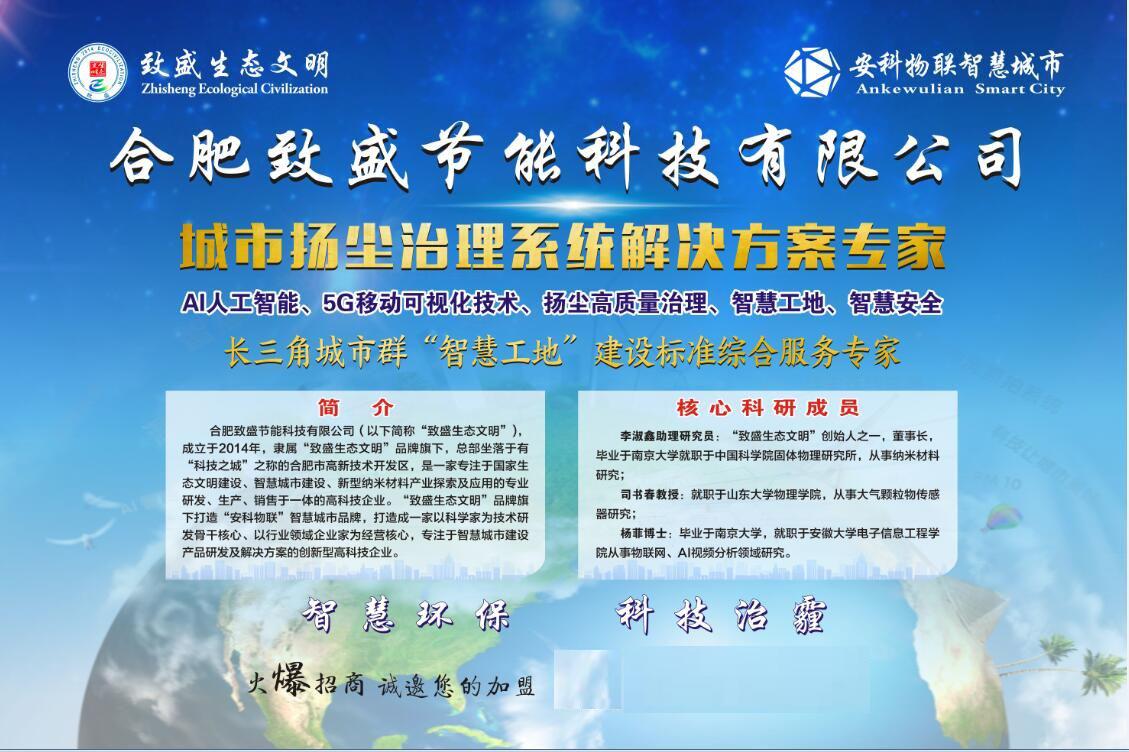 """城市扬尘治理专家""""合肥致盛控股公司""""亮相:2020南京智博会"""