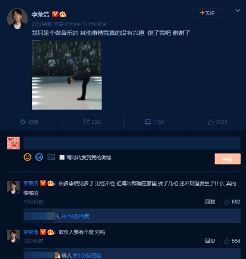 李荣浩称自己只是个做音乐的,为什么说我只是个做音乐的