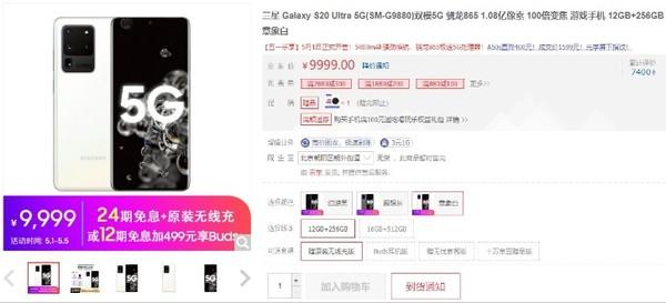 定了!三星S20 Ultra意境白版明日开售 市场价9999元