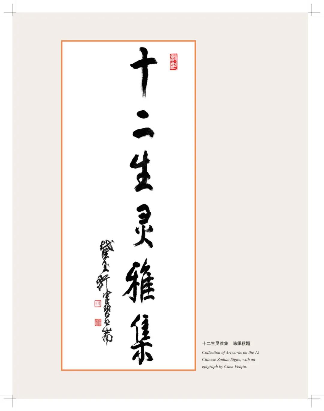 名家风采——蒋伟先生国画作品欣赏