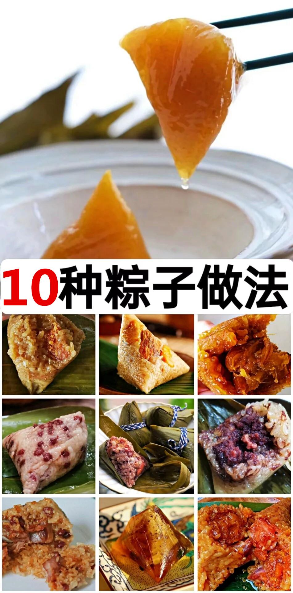 10种粽子的做法及配料!粽子馅种类大全!端午节粽子制作方法教程 美食做法 第1张