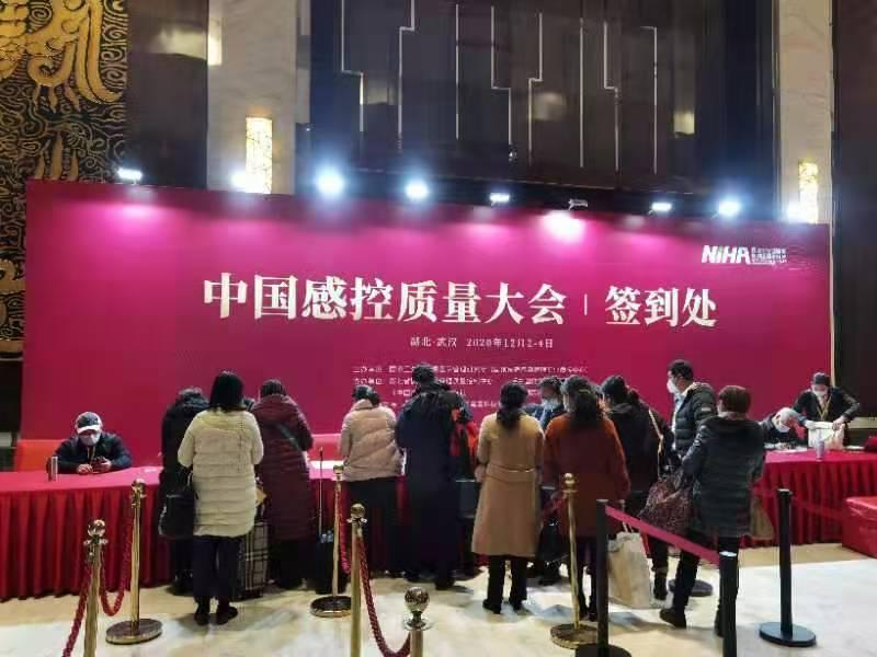 安多福代表团参加首届中国感控质量大会