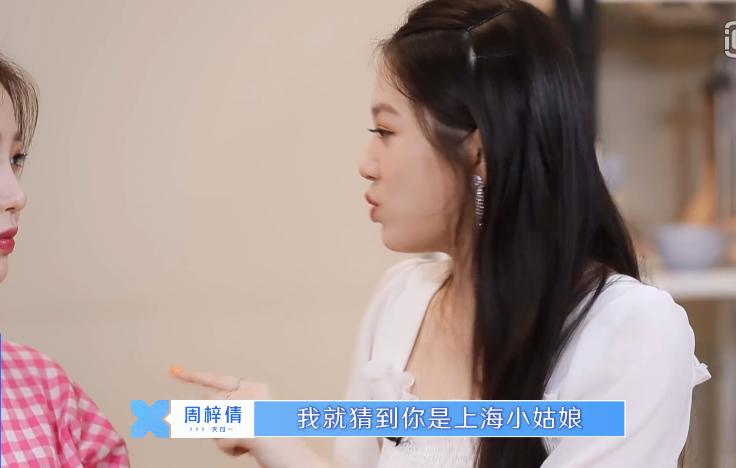 """虞书欣被周梓倩当面说""""作"""",谁注意她忍不住干啥?就服你这勇气"""