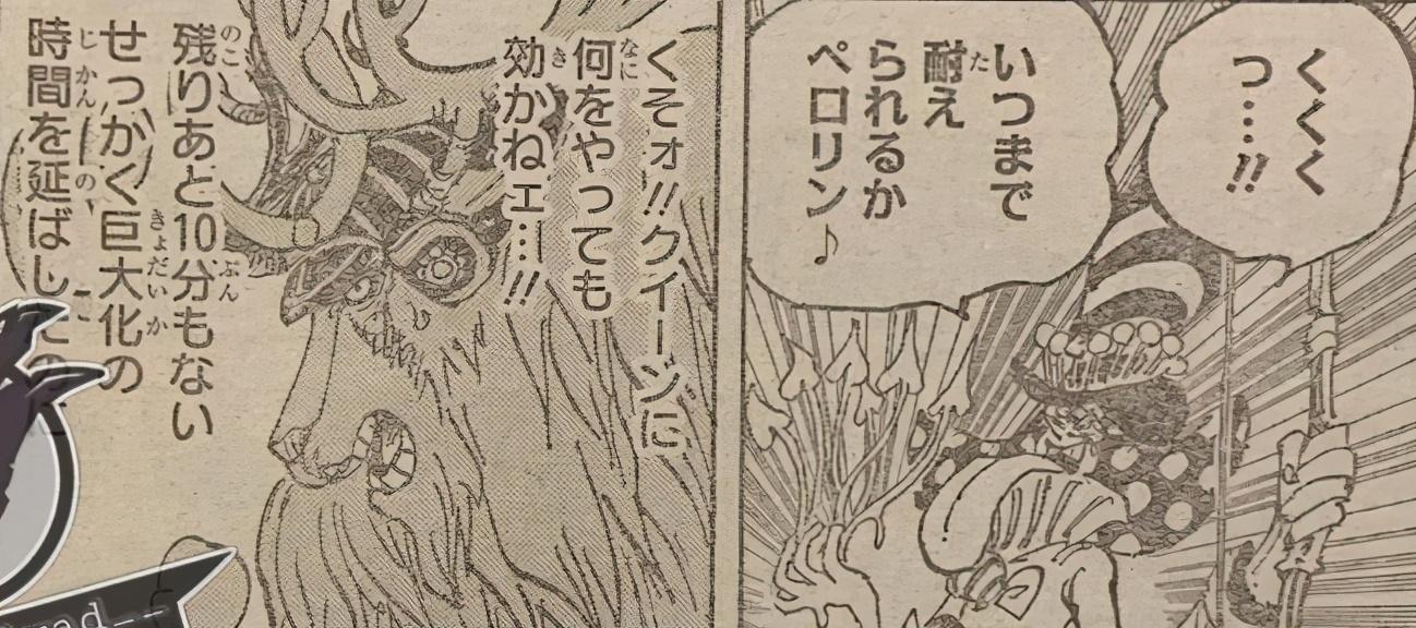 海賊王1014話:桃之助發現御田日記秘密,「影帝」勘十郎正式謝幕