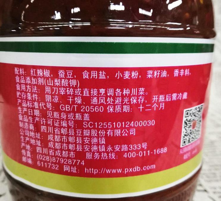 """买郫县豆瓣酱、无论价格贵与便宜,牢记""""3买4不买"""",保证都正宗"""