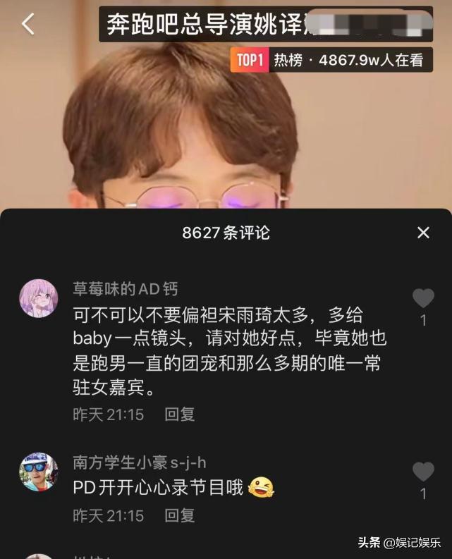 跟宋雨琦传恋情绯闻后,姚PD晒视频避谈雨琦,却回应baby粉丝