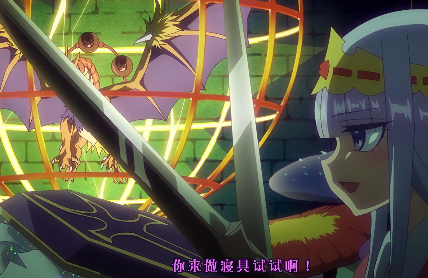 魔王勇者番,公主第一集就便当,谁才是真正的恶魔?