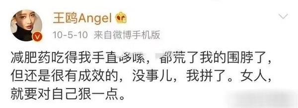 38岁王鸥穿紧身裤,一双小鸟腿好迷人,曾自曝吃药减肥致手哆嗦
