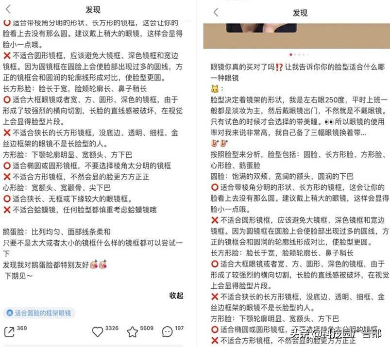 干货:小红书推广引流操作一览!