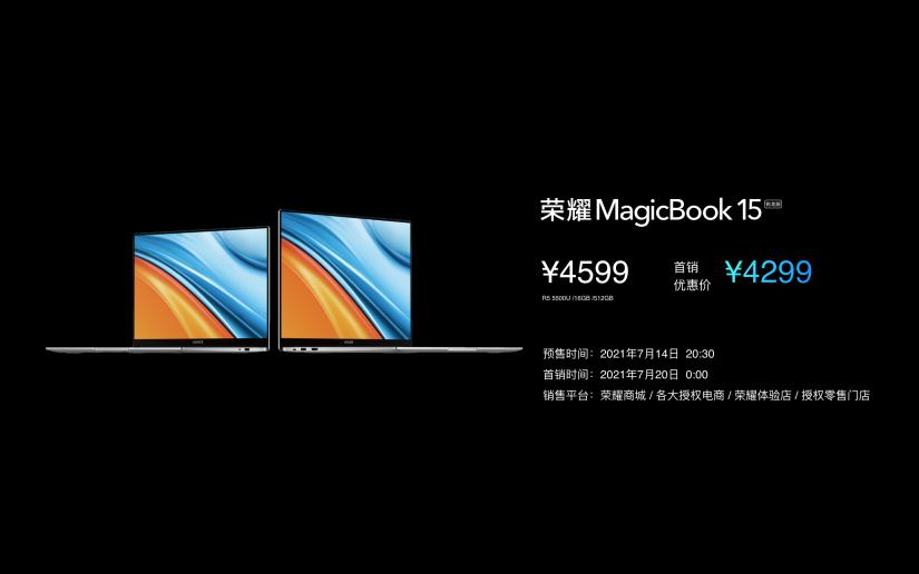 荣耀MagicBook 14/15锐龙版2021款今日发布:首销优惠价4199元起