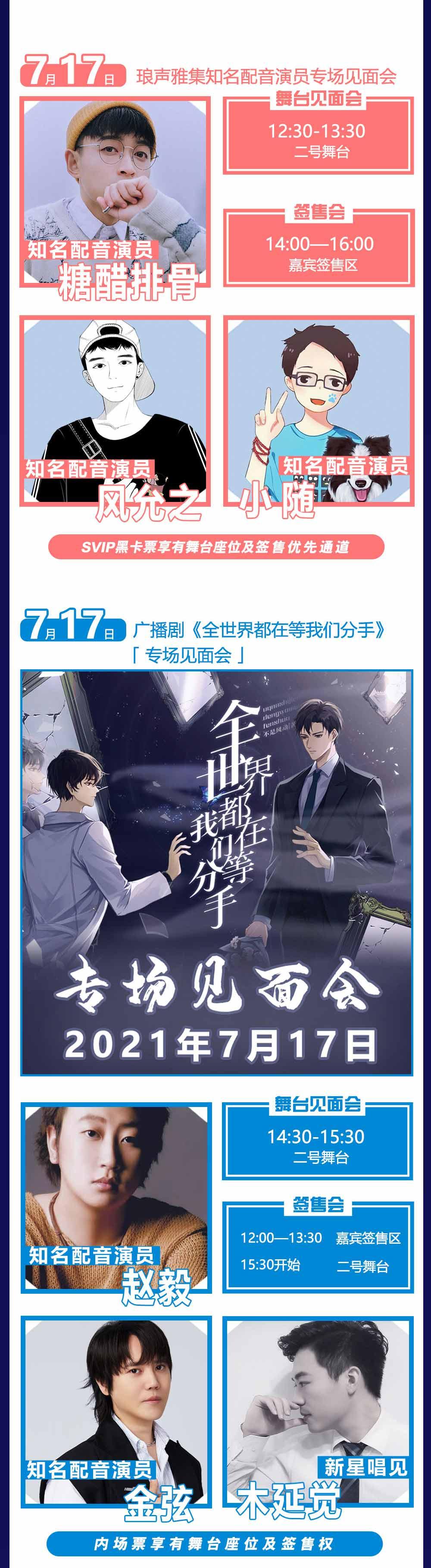 2021北京暑假嗨玩第四届IJOYxCGF北京大型二次元狂欢节