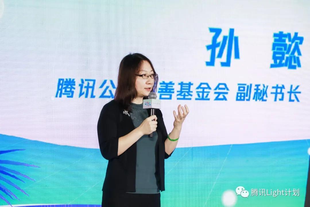 腾讯联合三大机构发起公益创新挑战赛,打造科技公益新模式