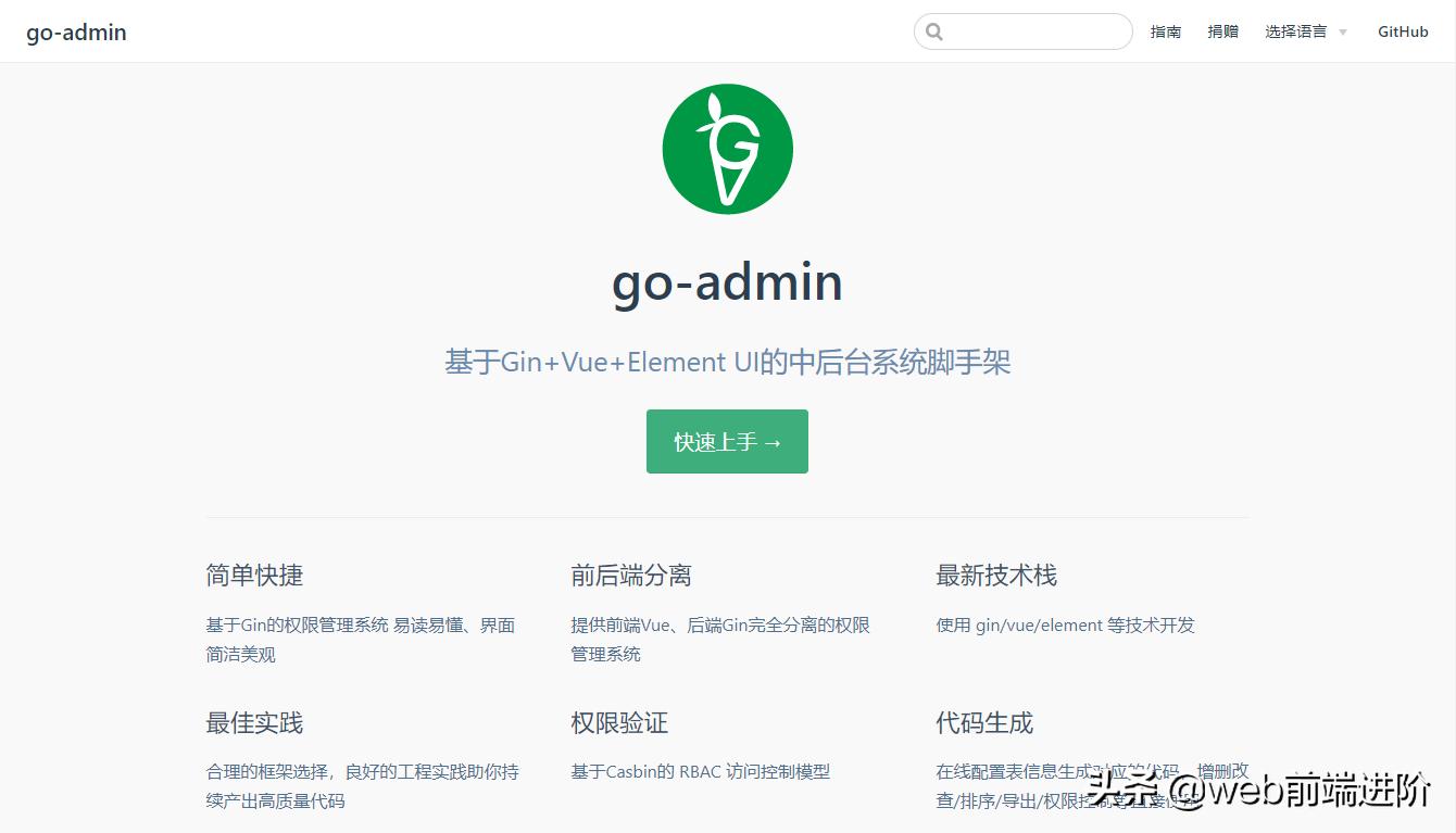 基于 Vue.js 前后端分离管理系统Go-Admin