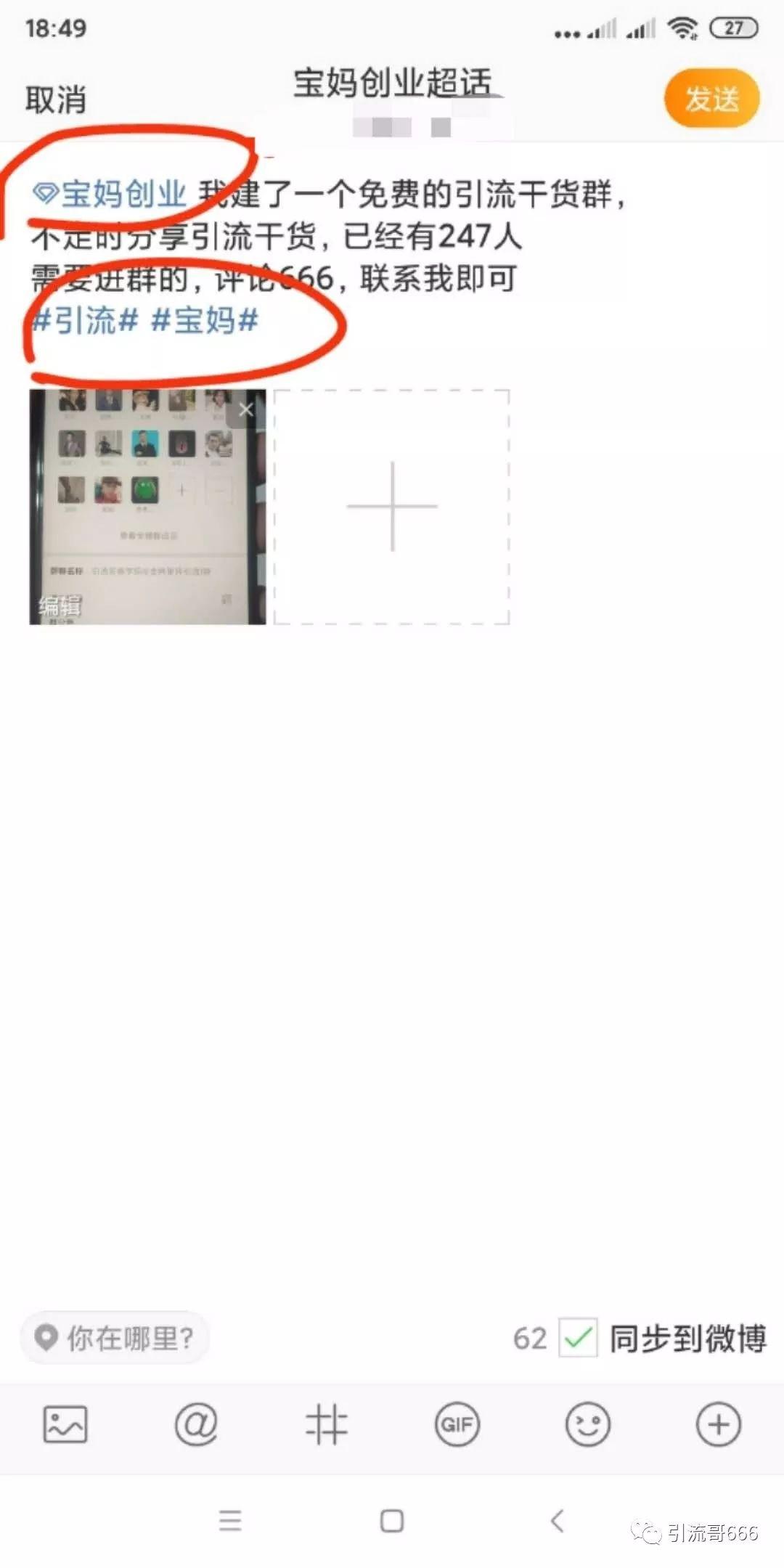 首次曝光:微博精准引流的3个新玩法