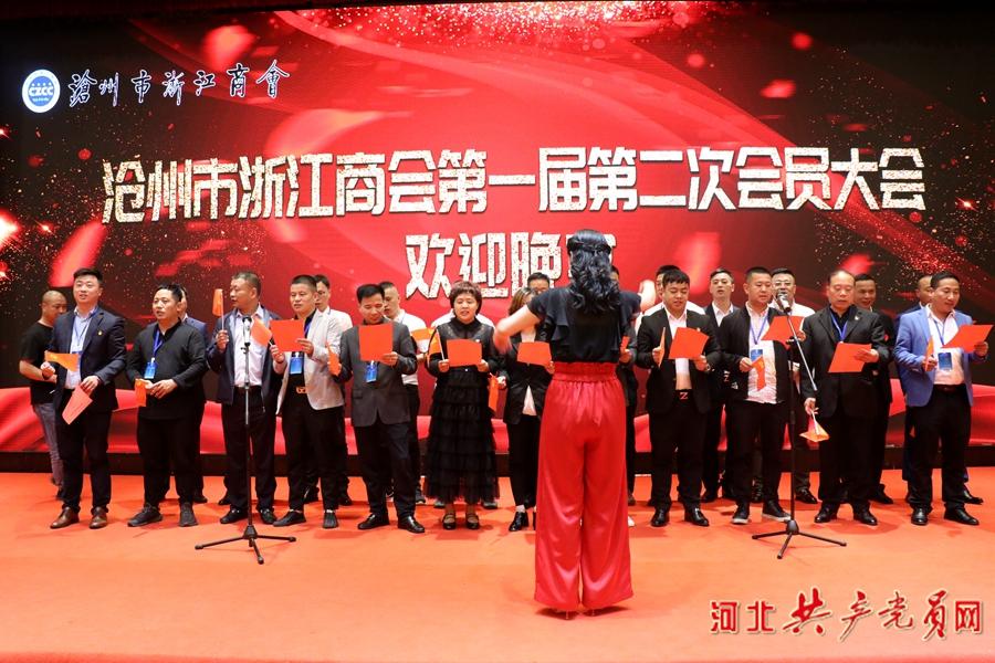 河北新闻网便民>>今日关注>>沧州市浙江商会举办庆祝中国共产党成立100周年系列活动启动仪式