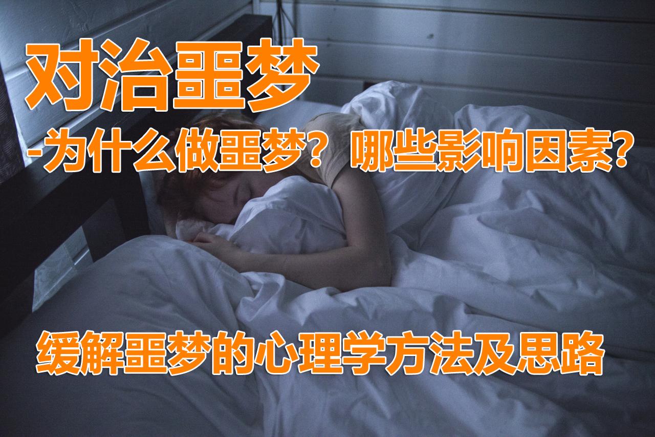 为什么会做噩梦?做恶梦的心理方面的影响因素有哪些?如何缓解或减少做噩梦?